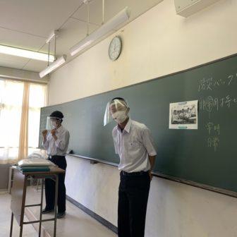 環境防災講読(フェイスシールドをつけて日常と非日常を考える)