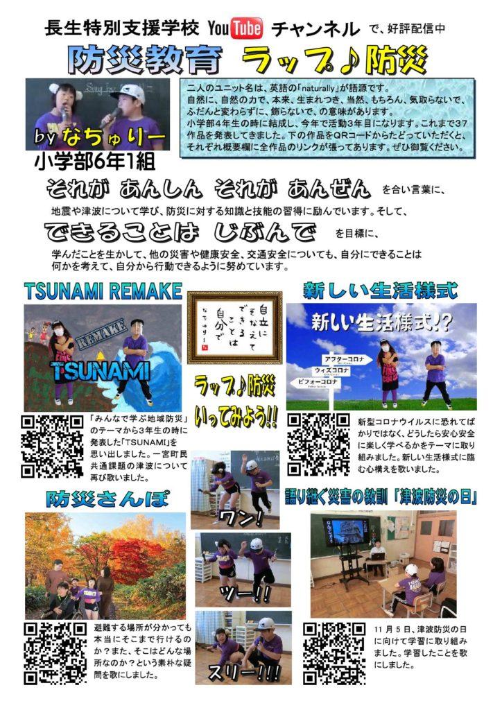 千葉県立長生特別支援学校-3