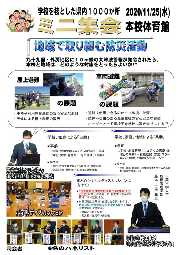 千葉県立長生特別支援学校-5