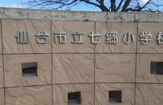 12 仙台市立七郷小学校