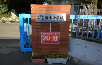 13 四万十町立興津中学校