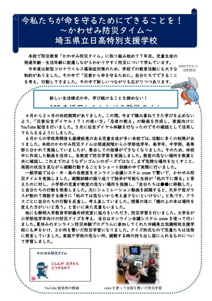 埼玉県立日高特別支援学校-1