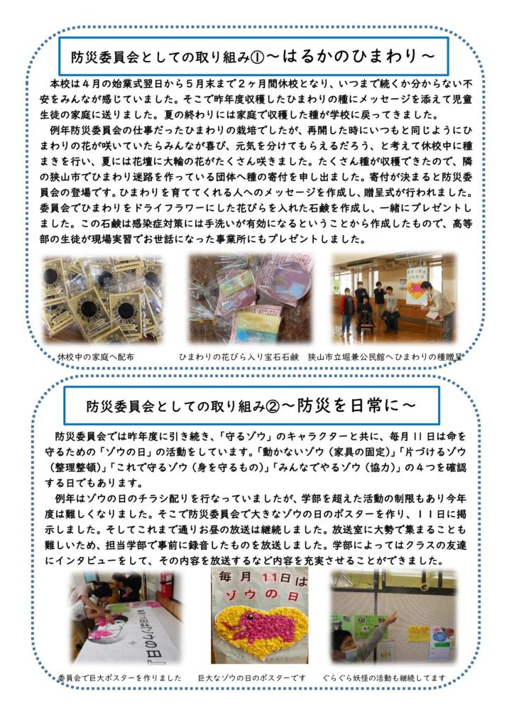 埼玉県立日高特別支援学校-2
