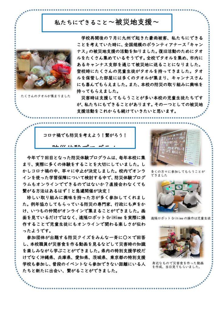 埼玉県立日高特別支援学校-3