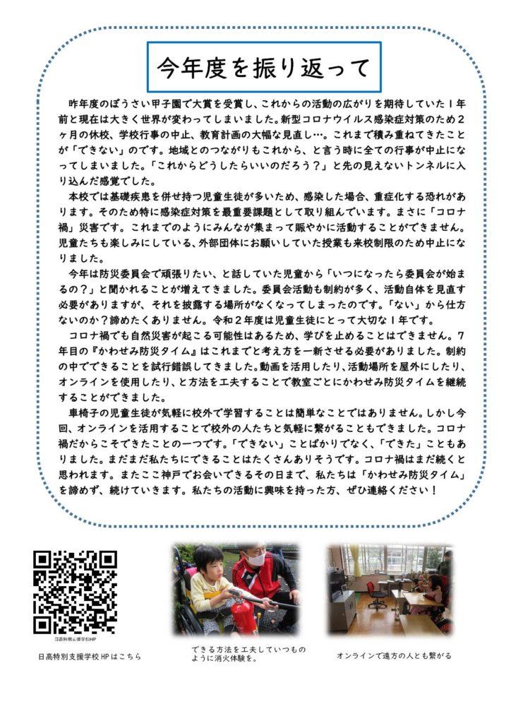 埼玉県立日高特別支援学校-4
