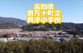 21 四万十町立興津小学校