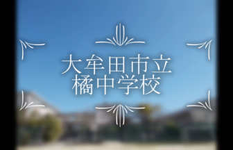 29 大牟田市立橘中学校