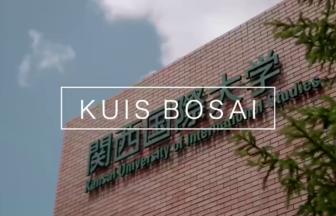 36 関西国際大学 KUIS BOSAI