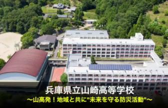 52 兵庫県立山崎高等学校