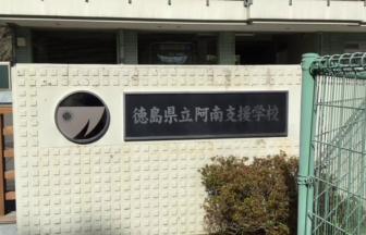 58 徳島県立阿南支援学校