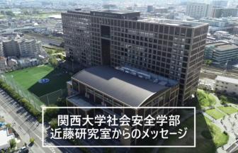 09 関西大学社会安全学部 近藤誠司研究室