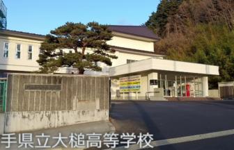 15 岩手県立大槌高等学校 復興研究会