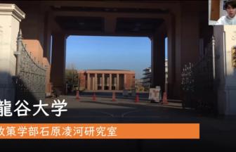 17 龍谷大学政策学部 石原凌河研究室