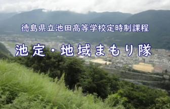 25 徳島県立池田高等学校定時制課程