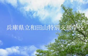 26 兵庫県立和田山特別支援学校