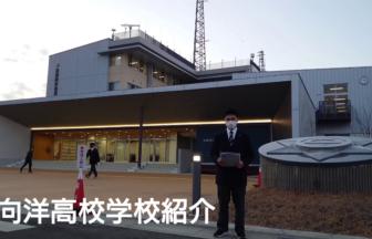 33 宮城県気仙沼向洋高等学校