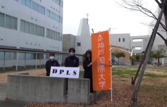 37 神戸国際大学防災救命クラブ(DPLS)