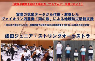 43 成田ジュニア・ストリングオーケストラ