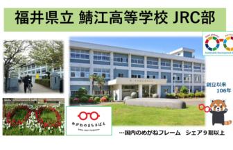 45 福井県立鯖江高校