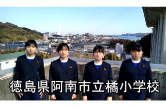 47 徳島県阿南市立橘小学校