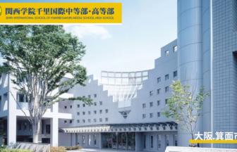 55 関西学院千里国際高等部 ボランティア部